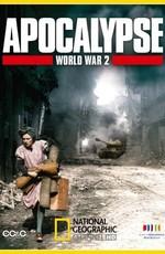 National Geographic: Апокалипсис: Вторая мировая война