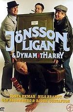 Банда Йонссона и Динамит-Гарри / Jönssonligan & DynamitHarry (1982)