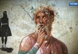 Сцена из фильма Мифы Древней Греции / Les Grands Mythes (2016) Мифы Древней Греции сцена 6