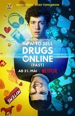 Как продавать наркотики онлайн (быстро)