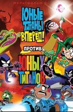 Юные Титаны, вперед! против Юных Титанов / Teen Titans Go! Vs. Teen Titans (2019)