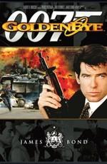 Джеймс Бонд 007: Золотой Глаз / Golden Eye (1996)