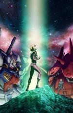 Мобильный воин Гандам: Сумерки Оси / Kidou Senshi Gundam: Twilight Axis (2017)