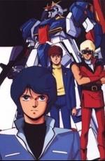 Мобильный воин Зета ГАНДАМ / Kidou Senshi Zeta Gundam (1985)