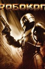 Робокоп - Дополнительные материалы / Robocop - Bonuces (1987)