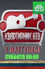 Сергей Бобунец - Концерт у Маргулиса на НТВ