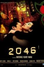 2046 / 2046 (2005)
