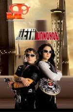 Мир фантастики: Дети шпионов: Киноляпы и интересные факты / Spy Kids (2011)