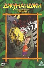 Джуманджи / Jumanji (1996)