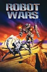 Войны роботов: Робот Джокс 2 / Robot Wars: Robot Jox 2 (1993)