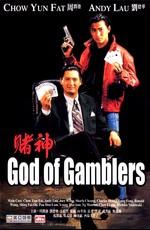 Бог игроков / Dou san (1989)