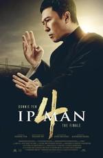 Ип Ман 4 / Yip Man 4 (2019)
