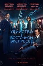 Убийство в Восточном экспрессе / Murder on the Orient Express (2017)