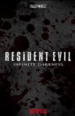 Обитель зла: Бесконечная тьма / Resident Evil: Infinite Darkness (2021)