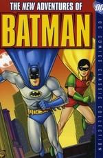 Новые приключения Бэтмена / The New Adventures of Batman (1977)