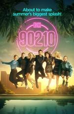 Беверли-Хиллз 90210 / BH90210 (2019)