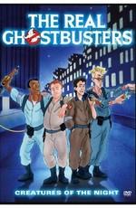 Настоящие охотники за привидениями / The Real Ghost Busters (1986)
