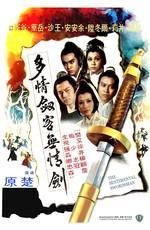 Сентиментальный меченосец / To ching chien ko wu ching chien (1977)