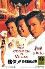 Кидала в Вегасе / Du xia da zhan La Si Wei Jia Si (1999)