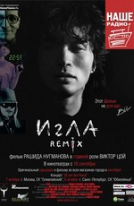 Игла Remix (2010)