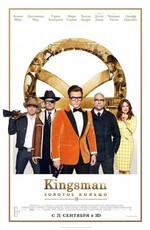 Kingsman: Золотое кольцо / Kingsman: The Golden Circle (2017)
