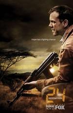 24: Искупление / 24: Redemption (2008)