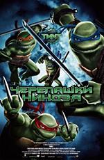 Черепашки ниндзя / TMNT / Teenage Mutant Ninja Turtles (2007)