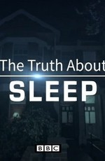 Правда о сне