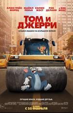 Том и Джерри / Tom and Jerry (2021)