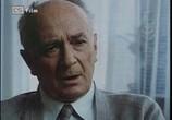 Сцена из фильма Я уже не боюсь / Uz se nebojím (1984) Я уже не боюсь сцена 6