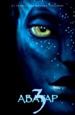 Аватар 3 / Avatar 3 (2023)