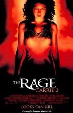 Кэрри 2: Ярость / The Rage: Carrie 2 (1999)