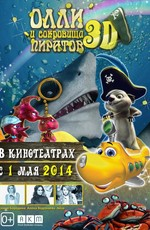 Олли и сокровища пиратов / Dive Olly Dive and the Pirate Treasure (2014)
