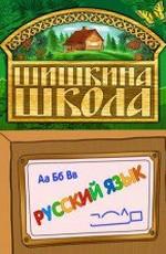 Шишкина Школа. Русский язык (2010)