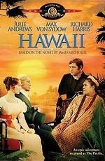 Гавайи / Hawaii (1966)