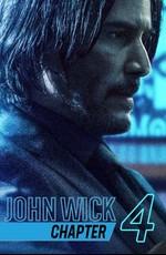 Джон Уик4