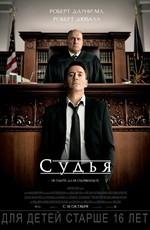 Судья / The Judge (2014)
