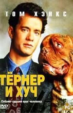 Тернер и Хуч / Turner & Hooch (1989)