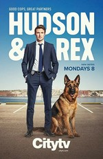 Хадсон и Рекс