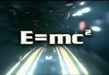 Сцена из фильма Формула Эйнштейна / E=mc2 (2002) E=mc2 сцена 1