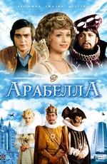 Арабелла / Arabela (1979)
