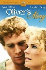 История Оливера / Oliver's Story (1978)
