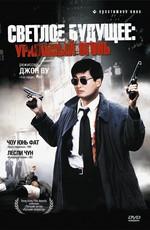 Светлое будущее 2: Ураганный огонь / Ying hung boon sik-II (1987)