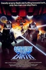 Завоевание Земли / Conquest of the Earth (1981)