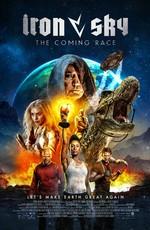 Железное небо2 / Iron Sky: The Coming Race (2019)