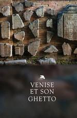 Венецианское гетто. 5 веков истории