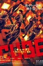 Куб / Cube (2021)