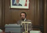 Фильм Прощай, полицейский / Adieu, poulet (1975) - cцена 3