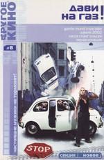 Дави на газ! / Gamle mænd i nye biler (2002)