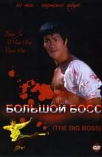 Большой босс / Tang shan da xiong (1971)